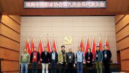 珠海市摄影家协会第九次会员代表大会选举结果