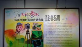 珠海摄协举办第七届女会员作品展