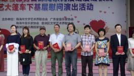 我会荣获文艺志愿者先进集体奖 吴晓鹏等六人获优秀文艺志愿者称号