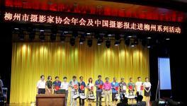 我会秘书长冯振伟等一行四人参加了柳州市摄影家协会年会