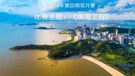珠海市摄影家协会 2018年第四期双月赛征稿细则