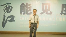 《西江能见度》珠中江三市摄影联展