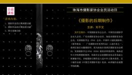 【讲座预告】刘干文:《摄影的后期制作》讲座