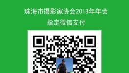 珠海市摄影家协会举办2018年年会报名通知