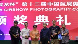 """珠海市摄影家协会会员""""威龙杯""""第五届中国航展摄影大赛再创佳绩"""