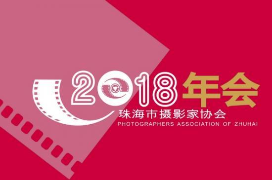 珠海市摄影家协会年会系列活动时间表