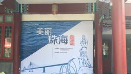 美丽珠海摄影大赛获奖作品展举行颁奖仪式及展览开幕式