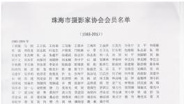 珠海市摄影家协会1983-2017年度会员信息