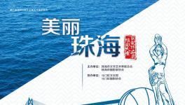 美丽珠海摄影大赛获奖作品展览