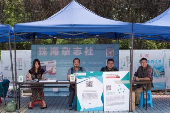 """珠海市摄影家协会""""珠海人居生活展""""公益摄影讲座推广"""