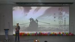 《岭南摄影名家作品巡回展》亮相深圳