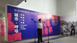 2019第三届深圳国际摄影大展珠海平行展