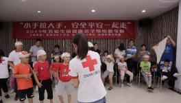 摄协会员参加红会2019年关爱生命健康亲子缤纷夏令营活动