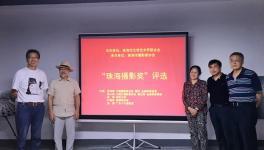 """2019年度""""珠海摄影奖"""" 第一轮评选结果公布"""