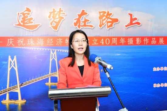 庆祝珠海经济特区 建立40周年摄影作品展开幕