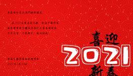 2021春节贺词