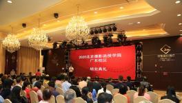 北京摄影函授学院广东校区(第31期)珠海班圆满结业