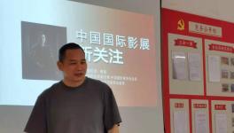 协会副主席曾权清做《中国国际摄影艺术展新关注》讲座